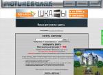 pictureshak.1307005895 Обзор хостинга изображений pictureshack.ru