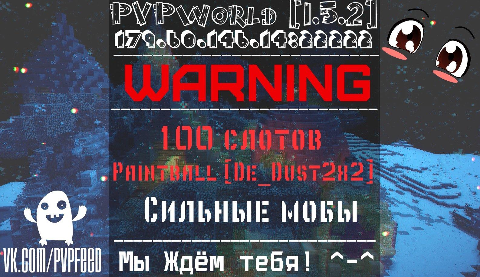 """PVP-World"" Minecraft [1.5.2]"