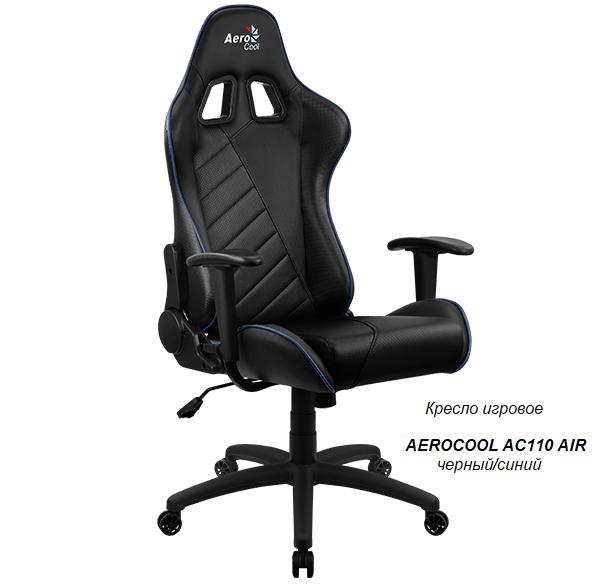 игровое AEROCOOL AС110