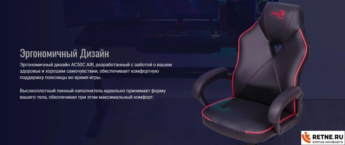 Кресло игровое AEROCOOL AC50C AIR Black, черный