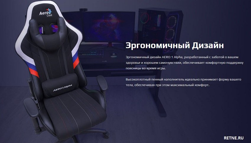 ИГРОВОЕ КРЕСЛО AEROCOOL AERO 1 ALPHA RUS (4718009153172)