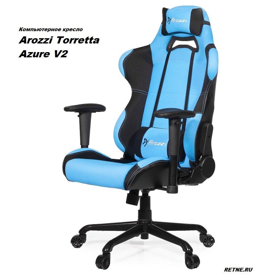 Arozzi-Torretta-blu