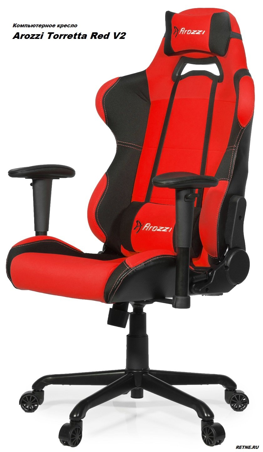 кресла Arozzi-Torretta