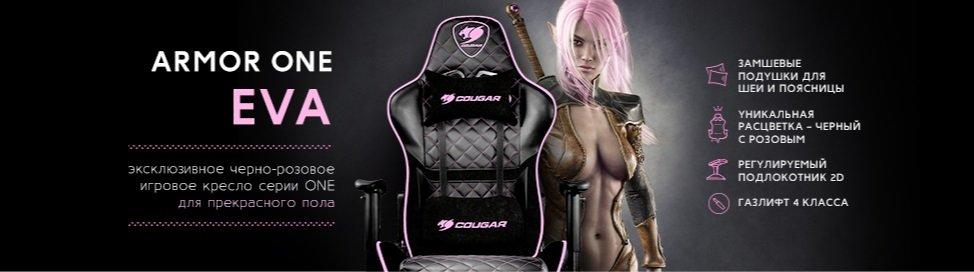 COUGAR ARMOR ONE EVA Кресло компьютерное игровое