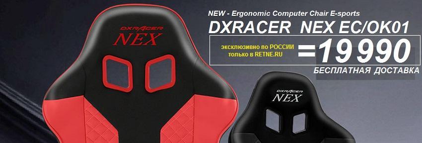 Dxracer Nex EC/OK01/NR игровой стул