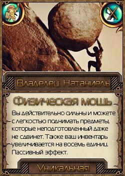 http://ipic.su/img/img7/fs/Fizicheskayamosh.1468675487.png