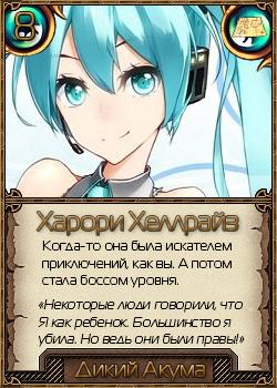 http://ipic.su/img/img7/fs/Harori.1468168217.png