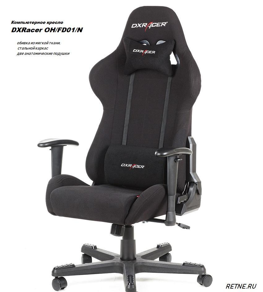 Компьютерное кресло DXRacer OH/FD01/N