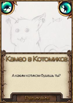 http://ipic.su/img/img7/fs/Kotomiks.1483612105.png