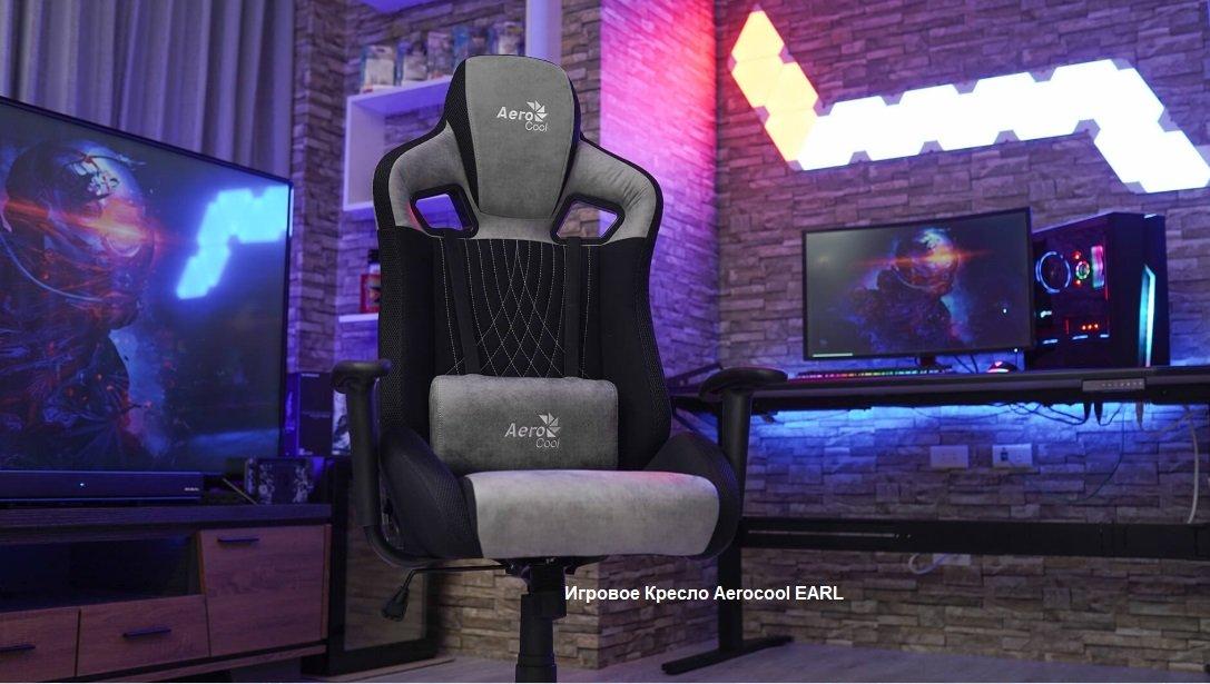 Кресло игровое AEROCOOL Earl AC180 Steel Blue
