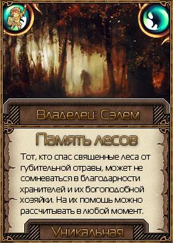 http://ipic.su/img/img7/fs/Pamyatlesov.1496407632.png