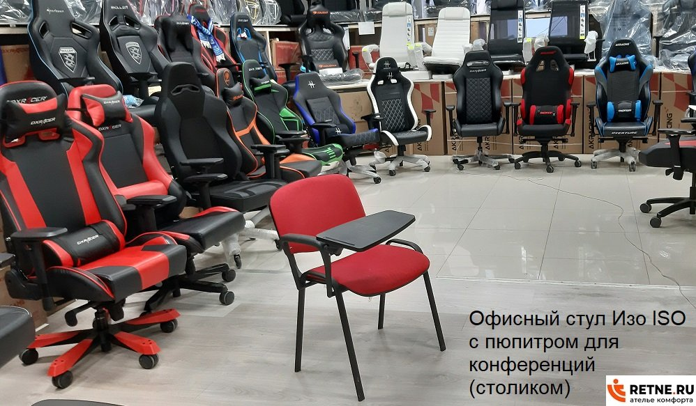 стул ИЗО с пипютром столиком для учебного класса