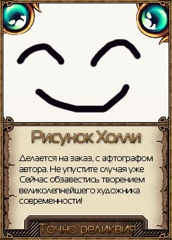 http://ipic.su/img/img7/fs/RisunokHolli.1483612035.png
