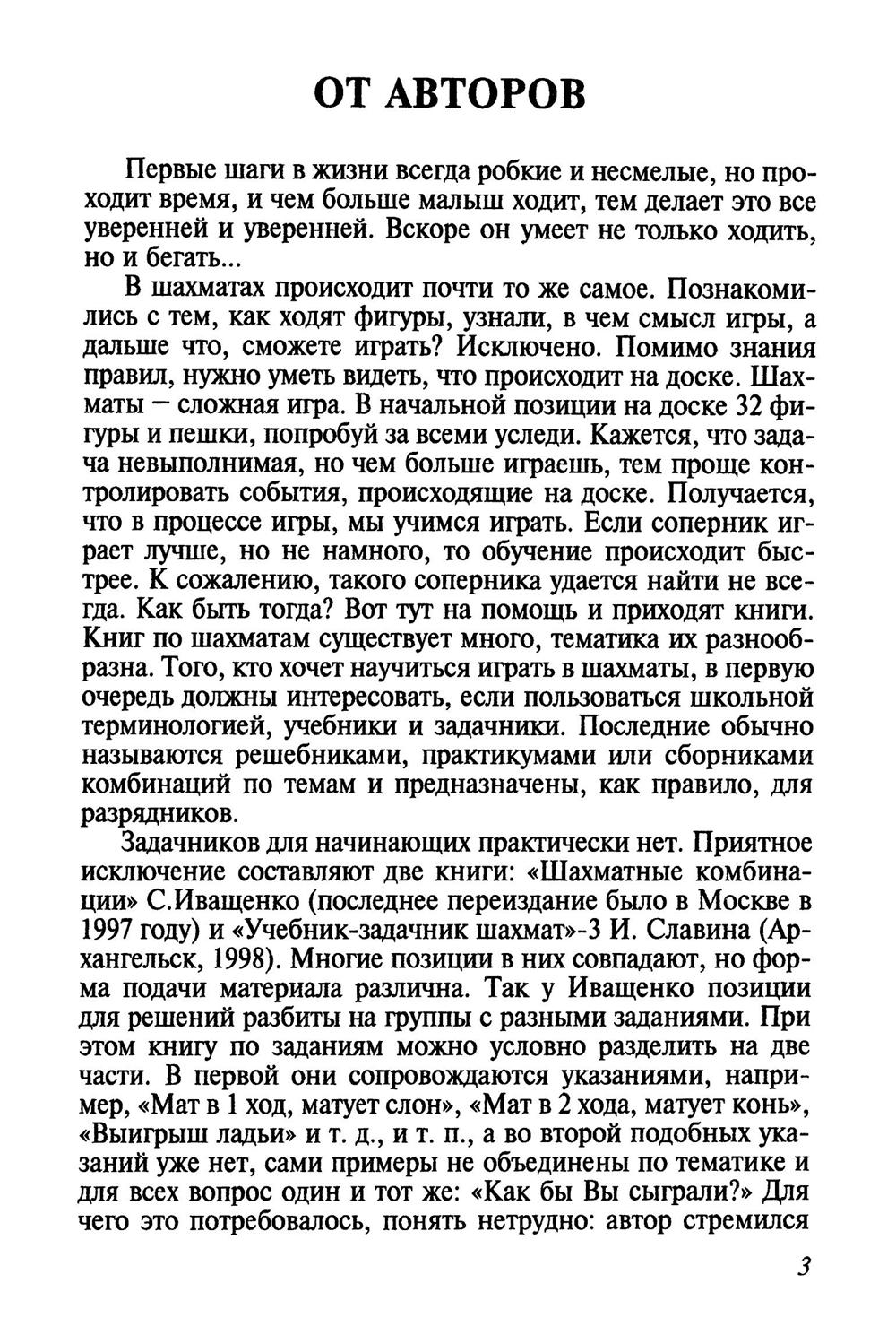 https://ipic.su/img/img7/fs/Testypotaktikedlyanachinayushihshahmatistov_005.1598366365.jpg