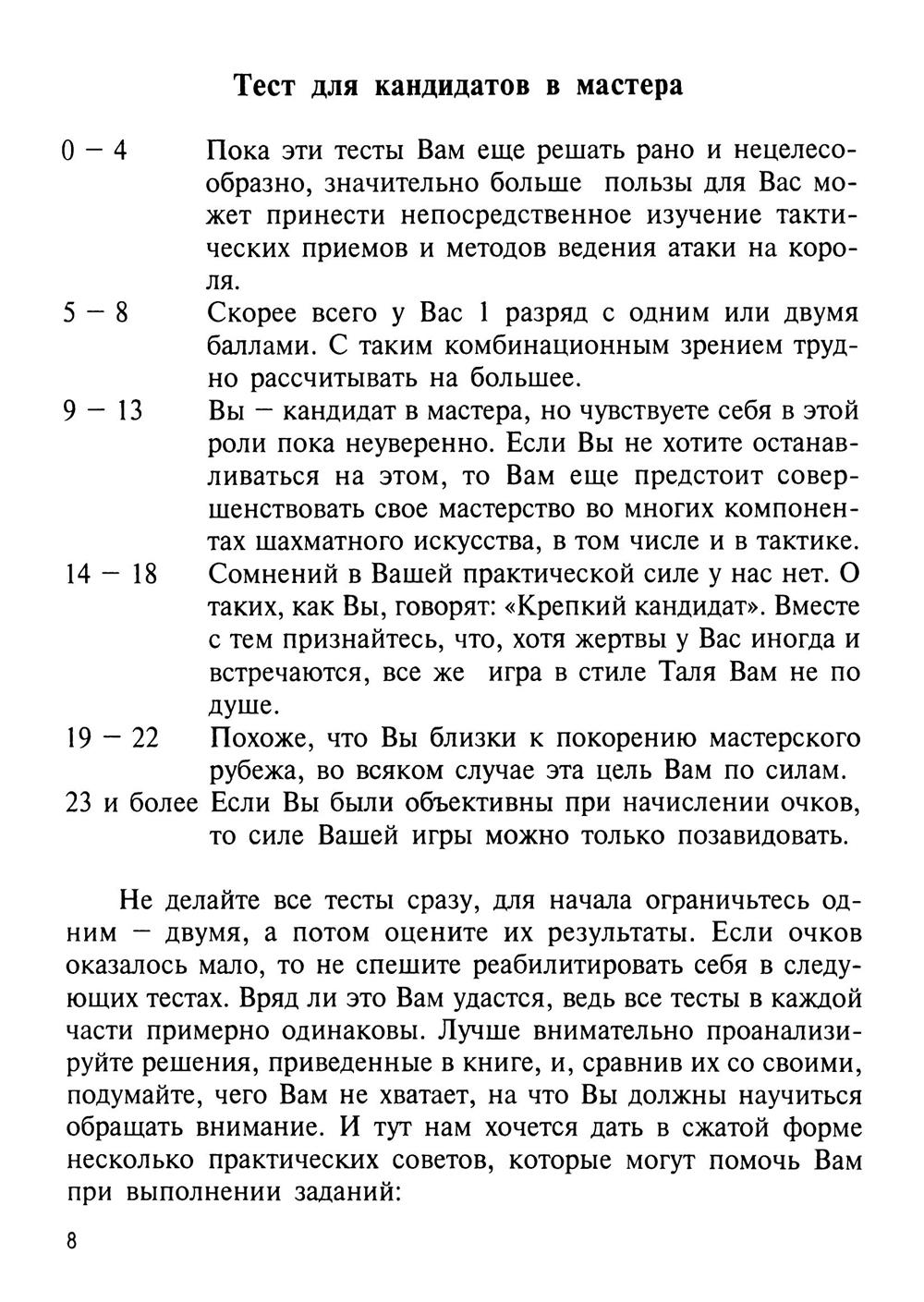 https://ipic.su/img/img7/fs/Testypotaktikedlyavysokokvalificirovannyhshahmatistov_009.1598366357.jpg