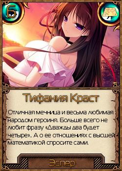 http://ipic.su/img/img7/fs/Tifaniya.1486664400.png