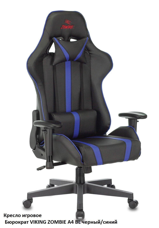 Кресло игровое Бюрократ VIKING ZOMBIE A4 BL черный/синий искусственная кожа