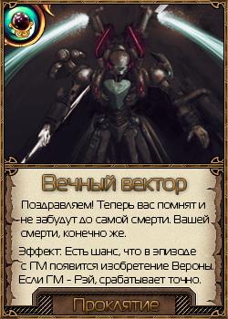 http://ipic.su/img/img7/fs/Vechnyjvektor.1486376752.png