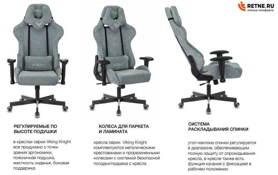 Компьютерное кресло Бюрократ VIKING KNIGHT игровое, обивка: текстиль,