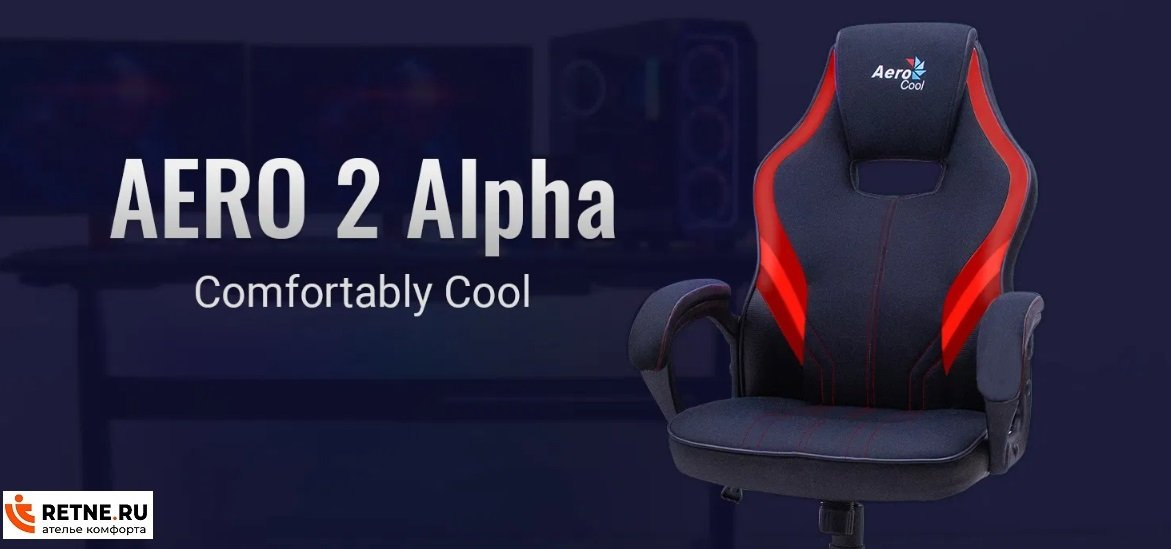 Кресло игровое AEROCOOL AERO 2 Alpha, на колесиках, ткань дышащая