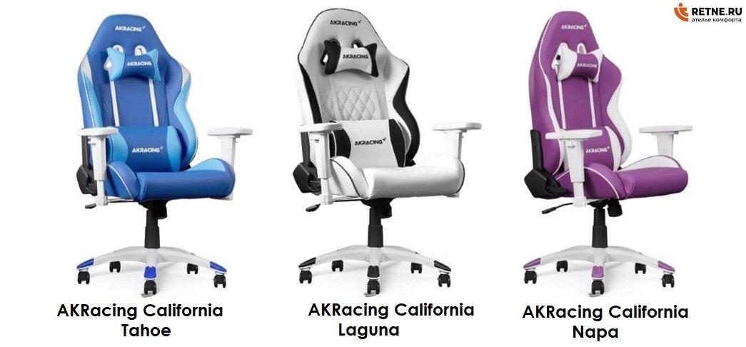 игровое кресло Акрасинг лагуна калифорния