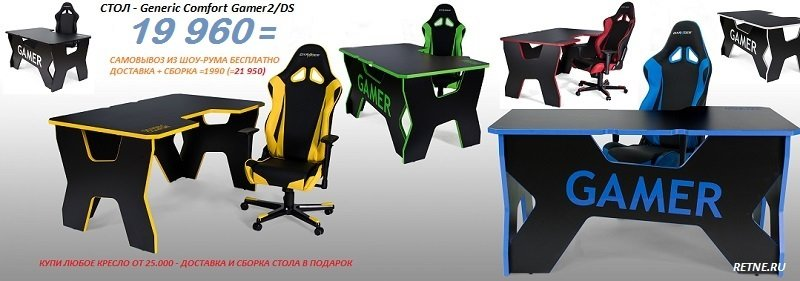 Геймерский стол ТМ Generic Comfort Gamer 2 в RETNE