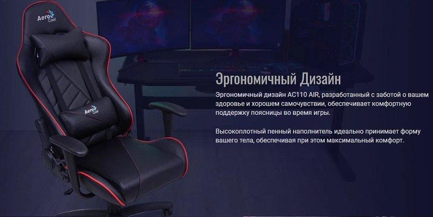 Кресло игровое AEROCOOL AС110 AIR, на колесиках, ткань дышащая, черный