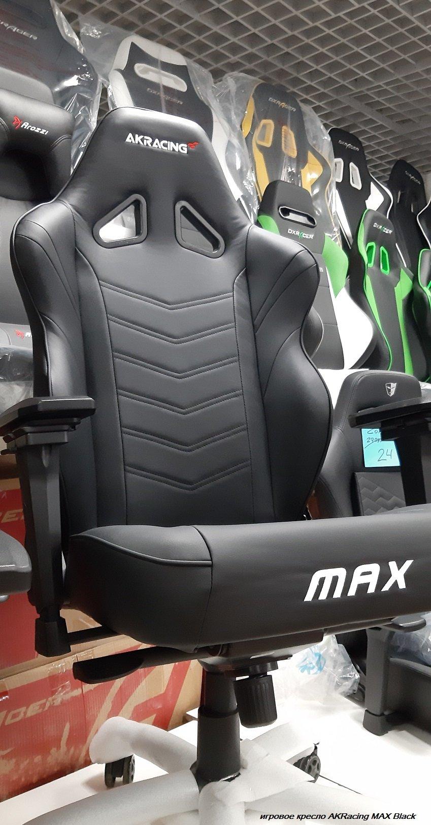 Игровое Кресло геймера AKRacing MAX