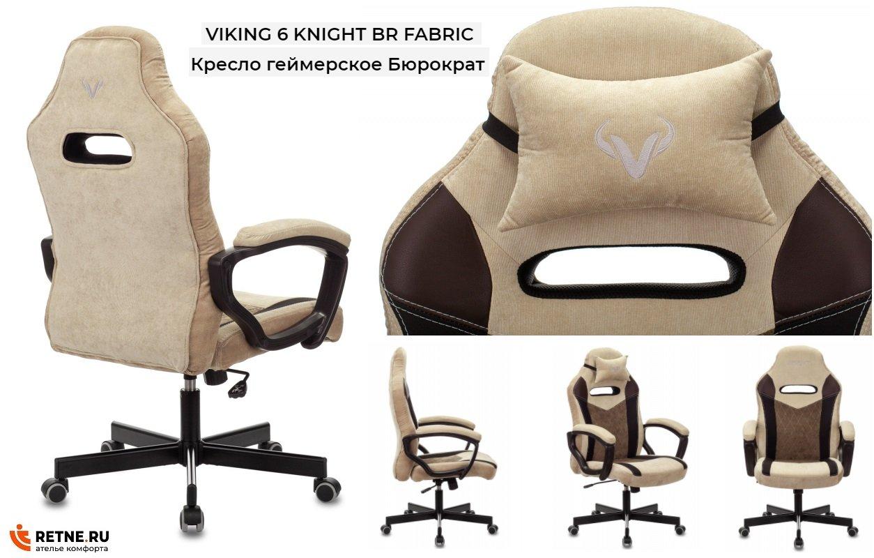 Кресло геймерское Бюрократ VIKING 6 KNIGHT BR FABRIC коричневый крестовина металл