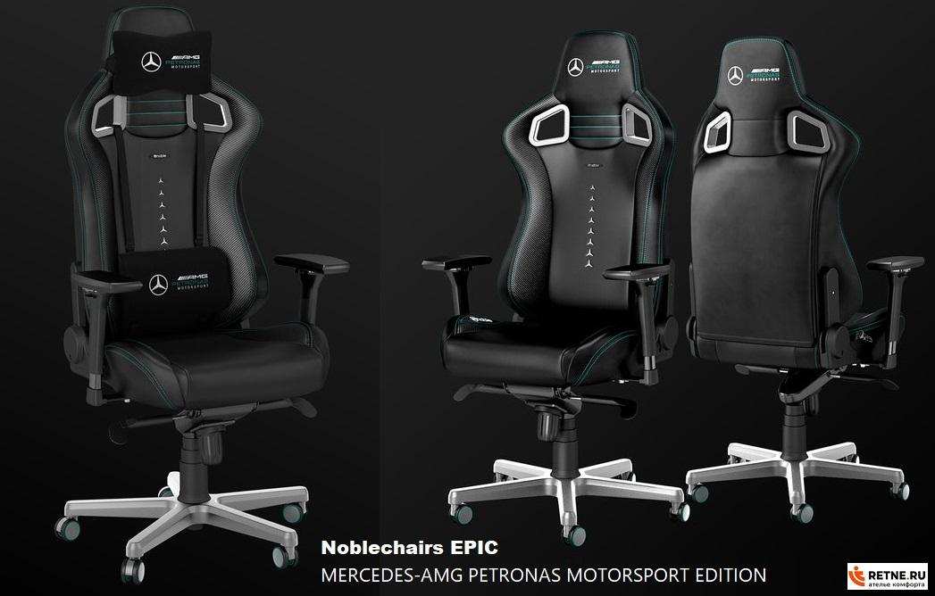 noblechairs-epic-mers