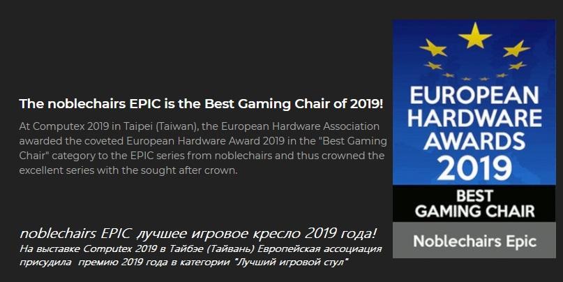 лучшее игровое кресло 2019 года