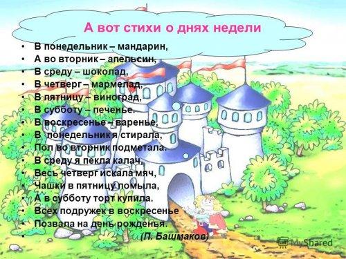 http://ipic.su/img/img7/fs/slide_11.1423695424.jpg