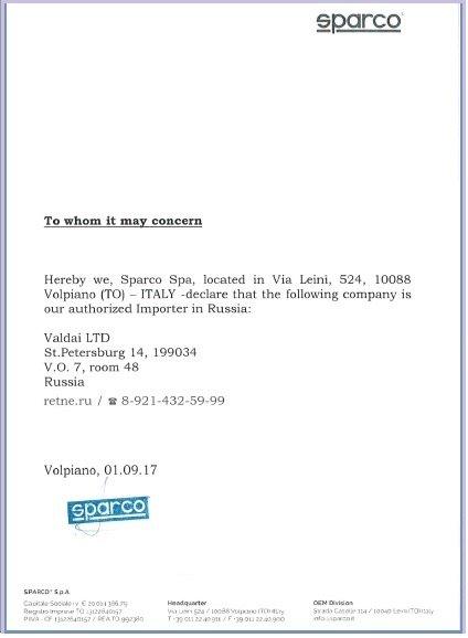 сертификат дилера Спарко