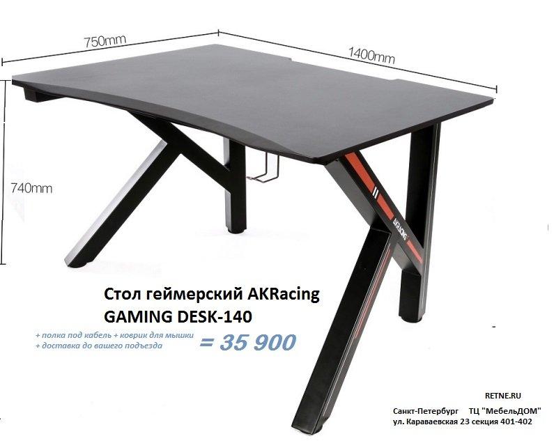 Стол геймерский AKRacing GAMING DESK-140